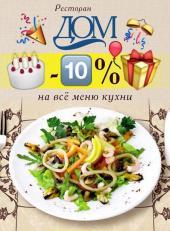 Скидка именинникам в День Рождения 10%
