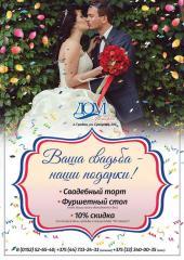 Скидка на проведение свадеб 10%