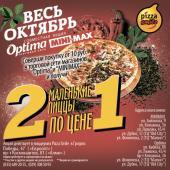 2 маленькие пиццы по цене ОДНОЙ по купоны из MINIMAX или «Optima»