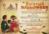 Веселый Хэллоуин в Кронон Парк Отеле