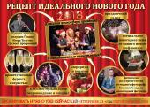Новый Год в «Золотом Теленке»