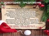 Новый год в кафе «Паланэз»
