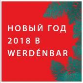 Новый год в Werden