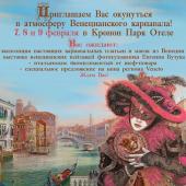Окунитесь в атмосферу венецианского карнавала!