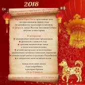 Прикоснитесь к традициям празднования Нового года в загадочном Китае!