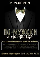 По-мужски и не только: программа на 23-24 февраля в Золотом Телёнке