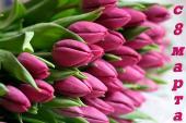 Кафе «Паланэз» поздравляет всех представительниц прекрасного пола с весенним праздником!