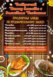 Куличи, пироги, пасхальные наборы, праздничные блюда на заказ от Кулинарии Золотого Телёнка