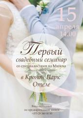 Первый в Гродно свадебный семинар со специалистами из Минска в Крононе