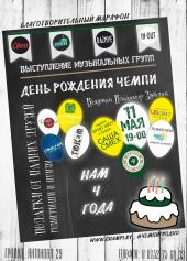 Кафе-клубу ЧЕМПИ исполняется 4 года