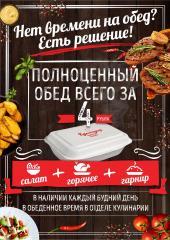 Обед с собой: три блюда за 4 рубля