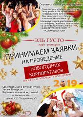 """Новогодний корпоратив в """"Эль Густо"""""""
