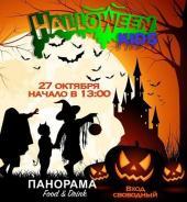"Детский Хэллоуин в кафе ""Панорама"""