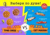 Трио пицц или сет роллов за 22  рубля