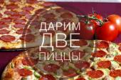 """Выиграй 2 пиццы от """"BEERloga"""""""