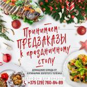 Праздничные блюда на заказ от Кулинарии Золотого Теленка