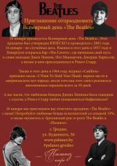 """Кафе """"Паланэз"""" приглашает отпраздновать Всемирный день """"The Beatles"""""""