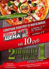 """2 маленькие пиццы по цене одной в Pizza Smile при покупке в сети """"Твоя цена"""""""