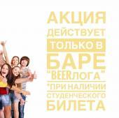 Скидка студентам 20% по понедельникам в BEERloga