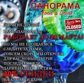 """Скидка 20% в кафе """"Панорама"""""""