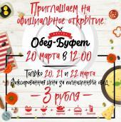 Официальное открытие бистро «Обед-Буфет»