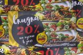 Скидка 20% в Pizza Smile!