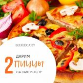 Выиграй 2 пиццы от BEERлога