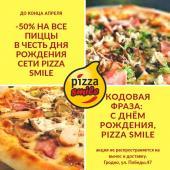 -50% на все пиццы в Пицца Смайл