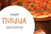 """2 пицца+1 в подарок в """"BEERлога"""""""