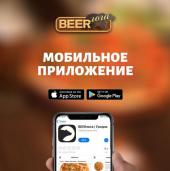 """Мобильное приложение кафе """"BEERлога"""""""