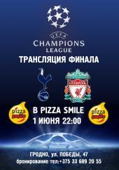 Трансляции финала Лиги чемпионов в Пицца Смайл