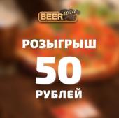Выиграй сертификат на 50 р в BEERлогу