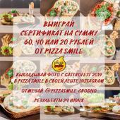 Выиграй сертификат в Pizza Smile