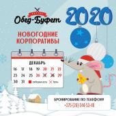"""""""Новогодний корпоратив в """"Обед-буфет"""""""