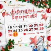 """Новогодние корпоративы в ресторане """"Золотой Теленок"""""""