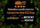 "Бар ""BEERлога"" приглашает на новогодние корпоративы"