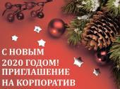 """Новогодние корпоративы в кафе """"Паланэз"""""""