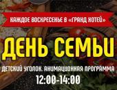 """Приглашаем на День Семьи в """"Хотей"""""""