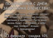 """День защитника отечества в кафе """"Паланэз"""""""