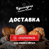 "Доставка продуктов от кулинарии ""Золотой теленок"""