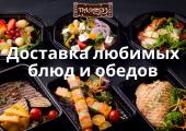 """Скоро: доставка блюд и обедов из кафе """"Паланэз"""""""