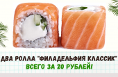 "Акция ""ДАБЛ РОЛЛ"" в ""NORI"""