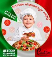 "Мастер-класс ""Готовим пиццу с шефом"" в ""Санвино"""