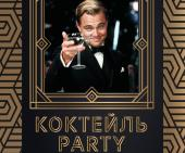 "Коктейль Party в ""Санвино"""