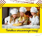 Детский мастер-класс «Готовим пиццу с шефом»