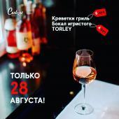 Креветки и бокал розового - акция в Санвино