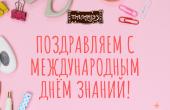 """1 сентября в кафе """"Паланэз"""""""