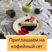 """Фестиваль кофе """"PRO COFFEE""""  в кафе """"Паланэз"""""""