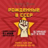 """Вечеринка """"Рожденные в СССР"""" 16 октября!"""