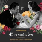 День Влюбленных в «Золотом теленке»